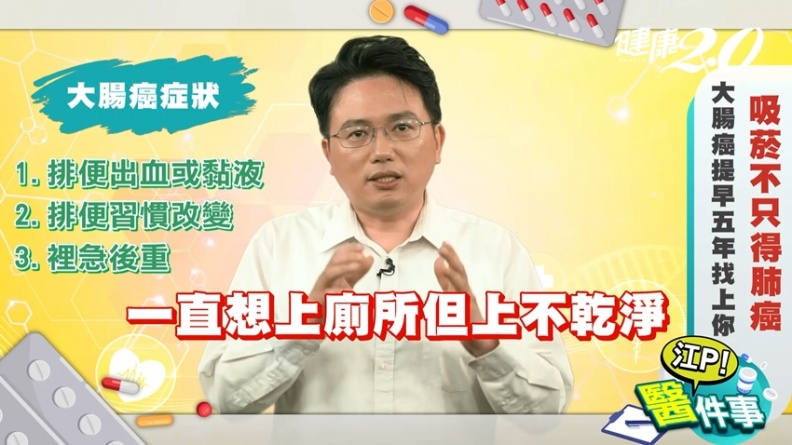 江坤俊:「這習慣」讓大腸癌提早5年發生