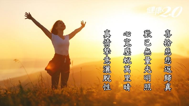 召喚快樂能量!這樣做解脫煩惱、活出自在 通往快樂的道路