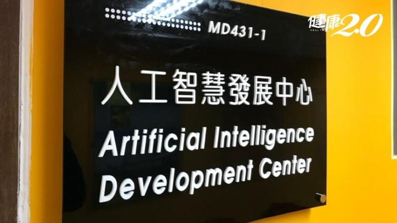 輔大AI人工智慧發展中心結合醫學 協助癌症精確判讀,還能針對個人設計運動治療