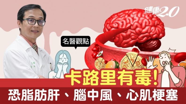 吃吃吃﹒﹒﹒你知道卡路里有毒嗎?恐脂肪肝、腦中風、心肌梗塞