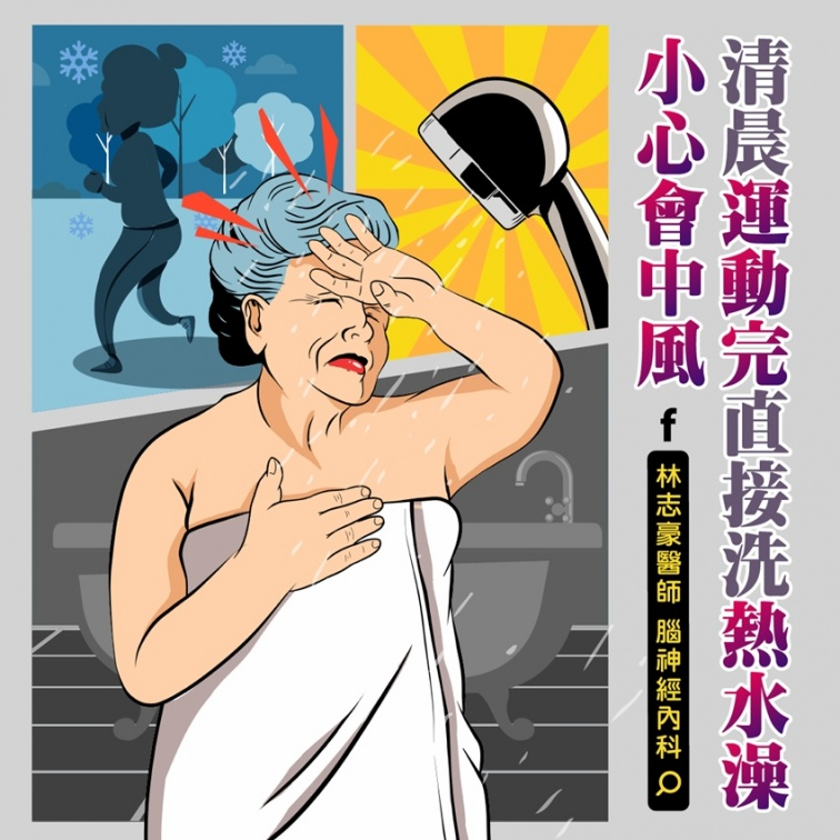 清晨運動完馬上洗熱水澡 小心會中風!回家先做2件事比較好
