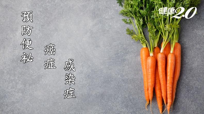 「東方小人參」胡蘿蔔!預防便祕、癌症、感染症 1種吃法保健效果更佳