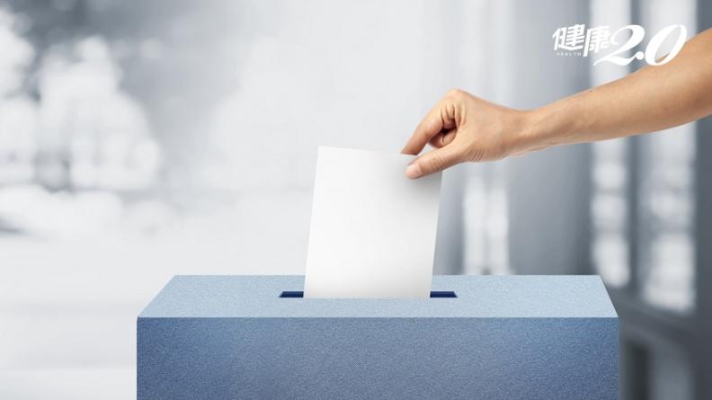 1月11日總統立委選舉!專家:出門投票有8大好處