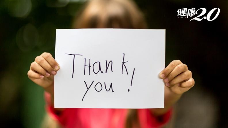 常把「謝謝、對不起」放嘴邊真是做對了! 研究發現真心說「謝謝」自己會更快樂更健康