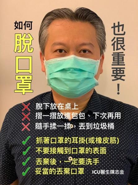 正確脫口罩也很重要!加護病房醫師教你「這樣做」 不讓新型冠狀病毒入侵