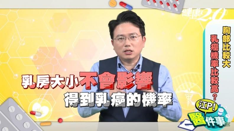 胸部大容易得乳癌嗎?江坤俊:這種情況才會大增風險 3招早期發現癌變