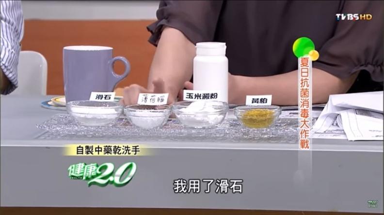 買不到酒精乾洗手?中醫師教你自製「中藥乾洗手粉」 雙手不乾燥脫皮