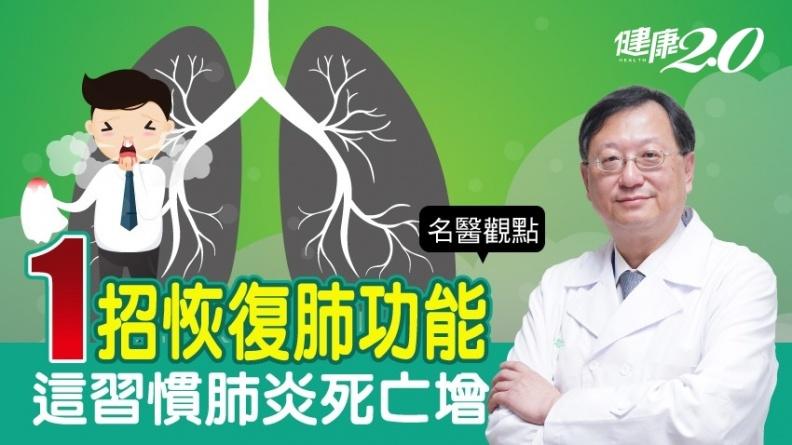 這習慣肺炎死亡增2倍!1招逆轉受損的肺、恢復肺功能