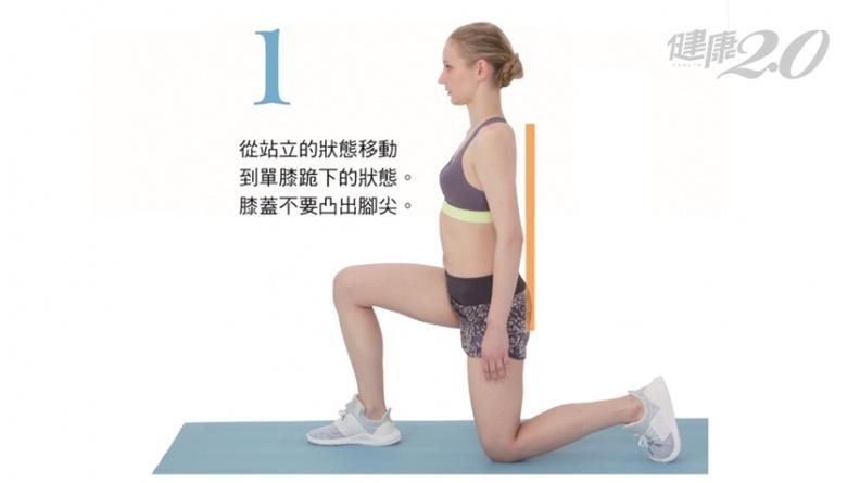 1招速解腰痛!「鉸鍊弓步」預防復發 彎腰、蹲下、起身都沒問題