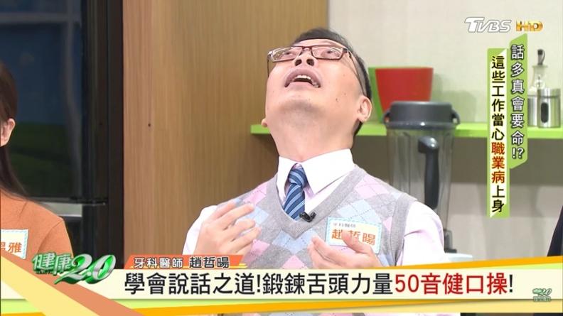 愛說話肺炎機率增3倍!醫推「50音健口操」 鍛鍊舌頭力量