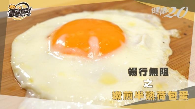 這樣煎蛋絕不黏鍋、無水也能煮水煮蛋!國宴御廚公開蛋料理密技