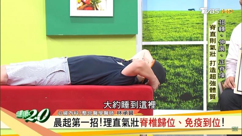 脊椎正了免疫才會好!晨起第一招「脊椎操」 打造超強體質
