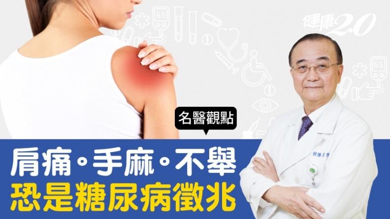 肩痛、手麻、不舉別輕忽!醫師警告:3部位痠痛 可能是糖尿病徵兆