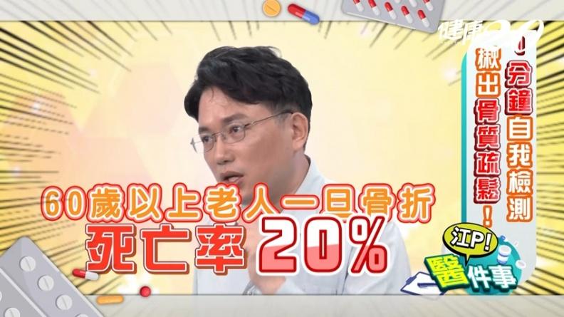 胸悶竟是骨鬆徵兆!老人骨折死亡率達20% 江坤俊教你1招預防骨鬆