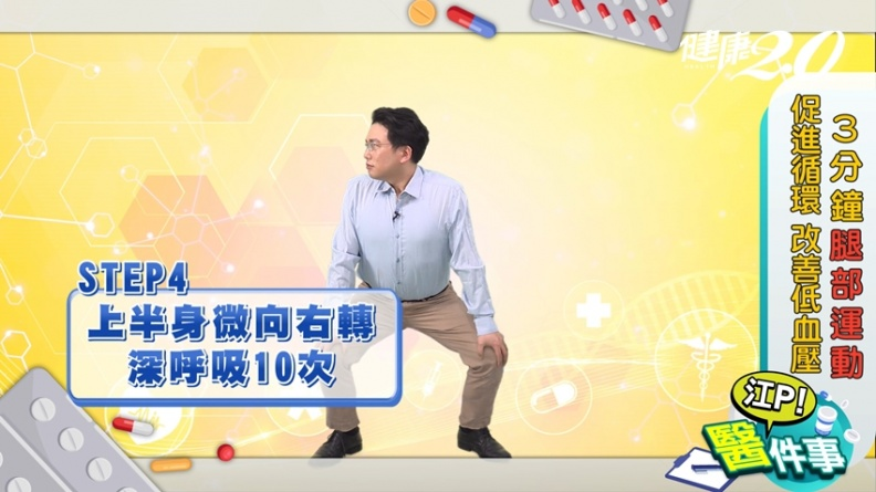低血壓也會腦中風!2種人、7症狀要小心 江坤俊教你3分鐘腿部運動防腦中風