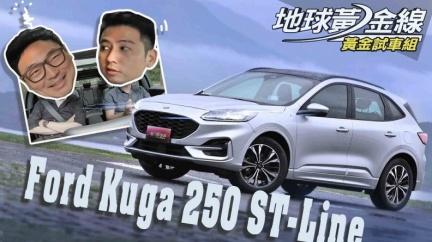 【試駕】最猛動力國產SUV! Ford Kuga 250 ST-Line