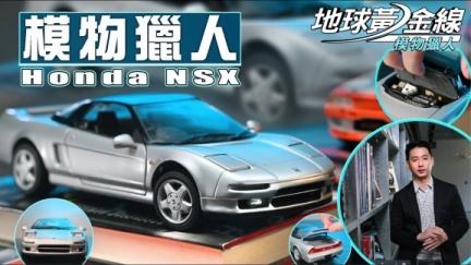 【模物獵人】指名挑戰法拉利的東洋超跑 Honda NSX