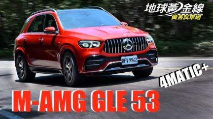 休旅車竟然可以這樣開?! M-AMG GLE 53 4Matic+