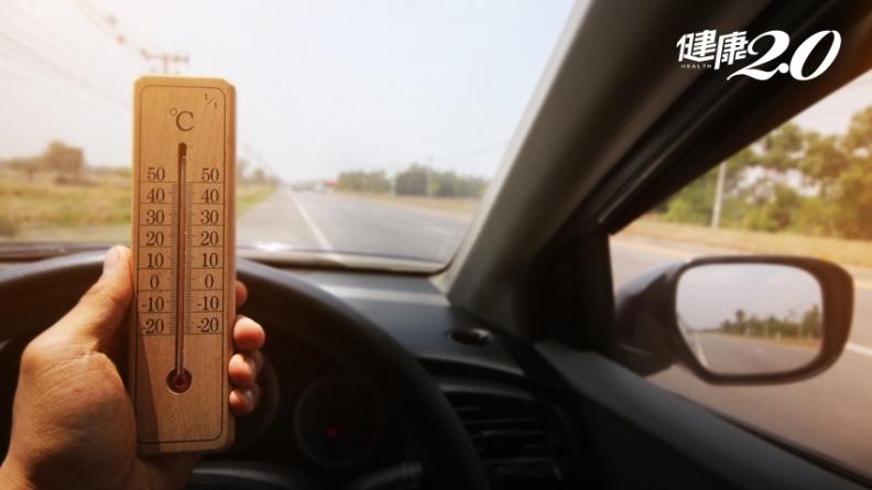 開車開到暴斃、中毒?專家提醒開車族小心夏天3個自殺行為