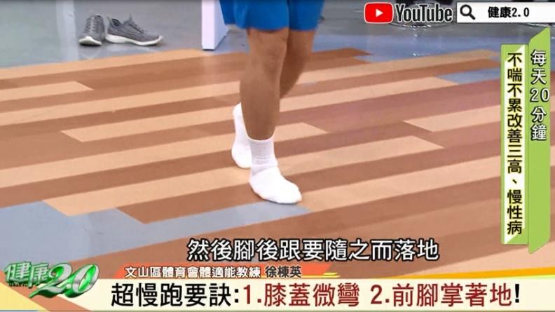 每天只要20分鐘!「超慢跑」能減重、改善三高與慢性病,膝蓋不好的人也行