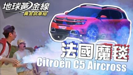 【黃金試車組】法國魔毯金呷讚! Citroën C5 Aircross