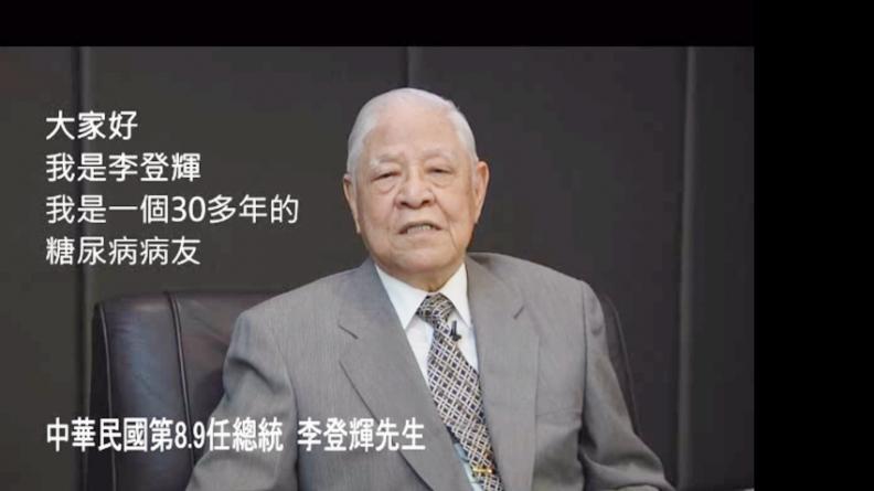 李前總統與糖尿病相伴30年仍長壽終老 醫師讚「最聽話的病人」典範