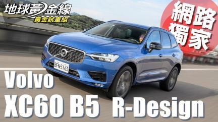 【黃金試車組】XC60 B5 R-Design 輕油電顧動力更顧健康