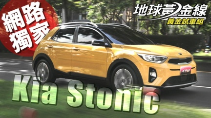 【黃金試車組】不僅價格接地氣 Kia Stonic更懂你胃口