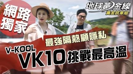 【黃金試車組】最強隔熱紙VK10實測 宗怡上陣挑戰最高溫