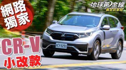 與Kuga注定一戰! CR-V升級幅度夠大嗎? Honda CR-V S小改款