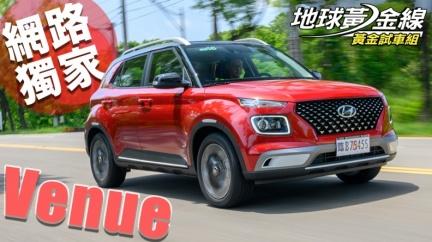 【黃金試車組】最小國產SUV 空間、配備卻超敢給!Hyundai Venue