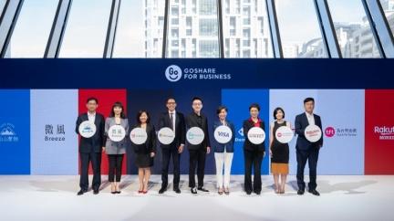 GoShare企業方案9/29啟動 同步推出挑剔指南美食服務