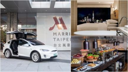 10月入住台北萬豪酒店 特斯拉Model X隨你開!