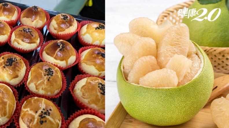 月餅、柚子吃太多會變肥!1顆蛋黃酥等於1碗白飯 柚子3~5瓣有60大卡
