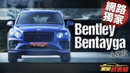 【黃金試車組】超有誠意的小改款! 賓利Bentayga V8奢豪試駕