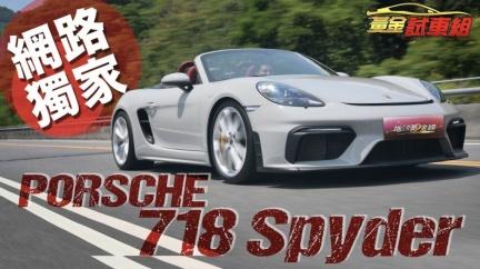 【黃金試車組】今年試到最high的車! 718 Spyder幫你找回駕駛感動