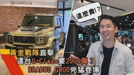 《黃金戰隊直擊》全球第一輛Brabus G800 Widestar在台灣!