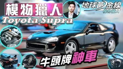 【模物獵人】這才是正港牛頭牌神車!Toyota Supra