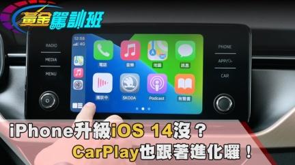 【黃金駕訓班】iPhone升級iOS 14沒? CarPlay也跟著進化囉!