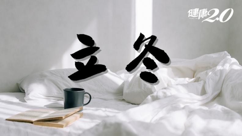 「立冬」要早睡晚起、不宜劇烈運動!1招養生靜功 中老年人、上班族都適用