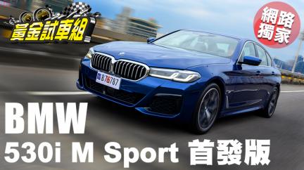 【黃金試車組】單價最高的iPhone配件? BMW 530i考驗果粉信仰