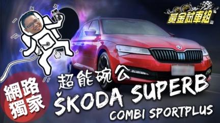 【黃金試車組】當爸就買它 Superb SportPlus打動碗公迷心