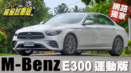 【黃金試車組】E-Class就是我的舒適圈! M-Benz E300 Sedan