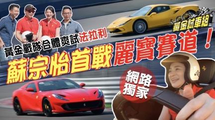 蘇宗怡駕法拉利首征麗寶賽道 教練:她有更快的潛力!