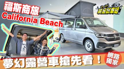 T6.1 California Beach獨家開箱 搶先剖析熱銷夢幻露營車
