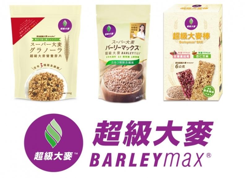 來自澳洲的「超級大麥」富含膳食纖維  維持腸道健康!