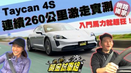 【黃金試車組】Taycan 4S入門馬力就超狂 連續260公里激走實測!