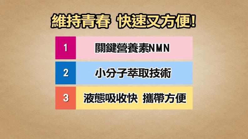 啟動健康鑰匙【NMN】保持青春與活力