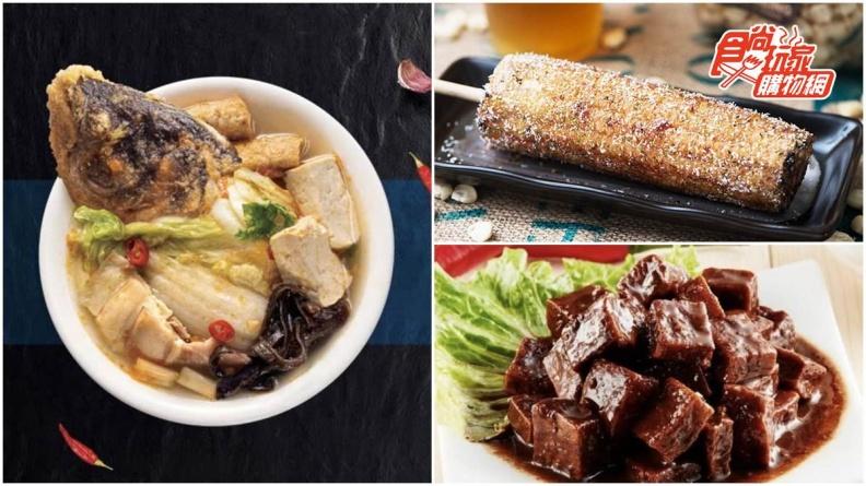 5款名店美食一指送到家:Netflix專訪沙鍋魚頭、百大團購第1名滷味、逢甲排隊烤玉米