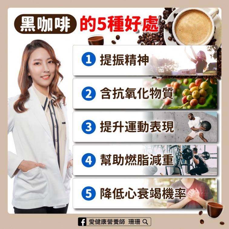 降低罹患心衰竭機率!5個喝黑咖啡的好處,1天可以喝幾杯?